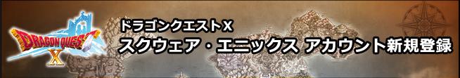 スクウェア・エニックスID作成ページ(3DS版ユーザー用)